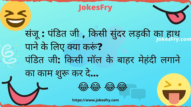 funny jokes in hindi images