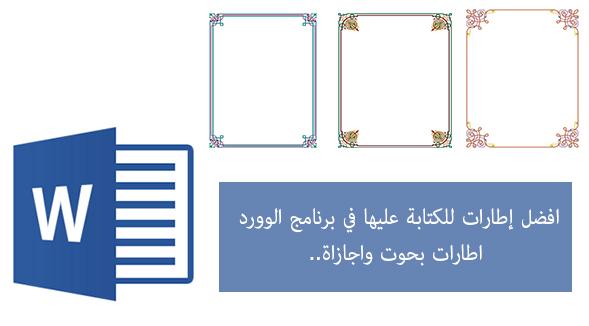 تحميل برنامج للكتابة والطباعة