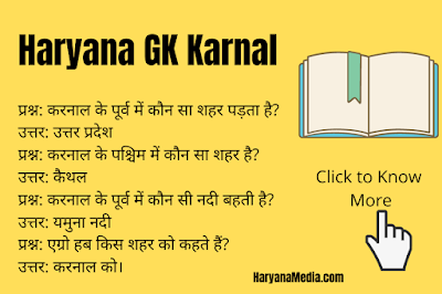 Haryana GK Karnal