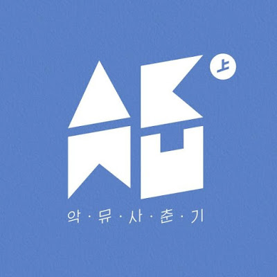 Akdong Musician How People Move