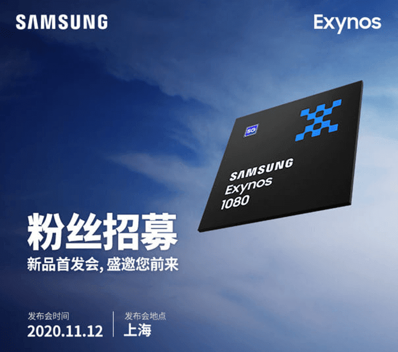 Samsung Exynos 1080 to launch this November 12!