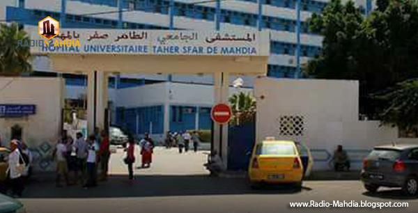 المستشفى الجامعي الطاهر صفر بالمهدية