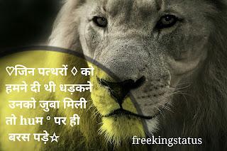 High attitude status in hindi,High attitude status in hindi with photo