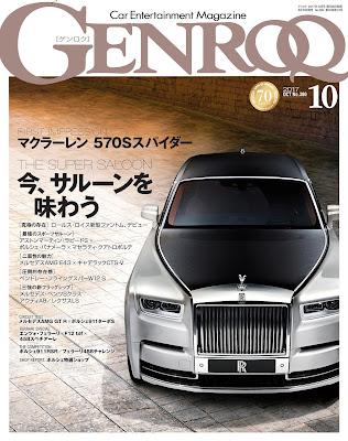 GENROQ (ゲンロク) 2017年10月号 raw zip dl