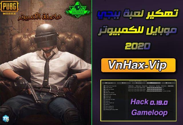 برنامج vnhax pubg mobile,vip vn hax,vnhaxvip 0.9.0