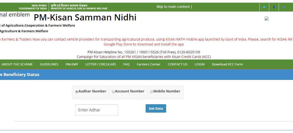 PM Kisan Bihar Application Status Check