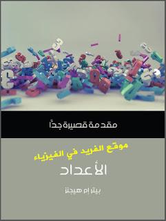 كتاب الأعداد ، مقدمة قصيرة جداً pdf بيتر إم هيجنز ، تحميل برابط مباشر مجانا ، Numbers