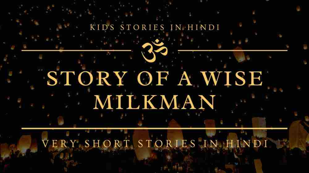 Story Of A wise milkman