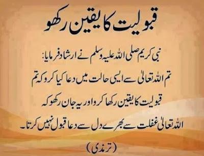 JUMMA MUBARAK ( Friday )  status in urdu photo