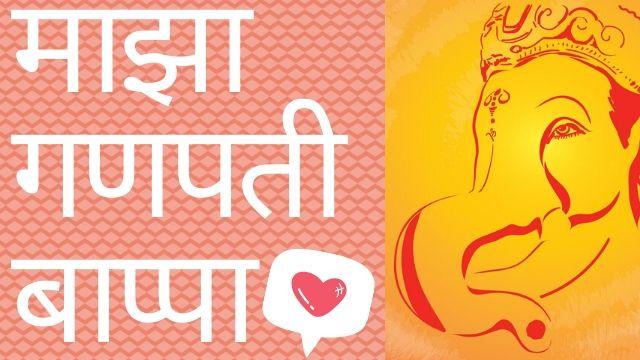 Ganesh-Fb-Status