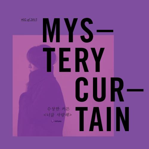[Single] MYSTERY CURTAIN – 수상한 커튼의 일년 #02 Of 2015  너를 사랑해