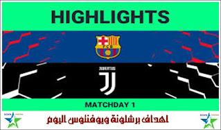 برشلونة ويوفنتوس,مباراة برشلونة ويوفنتوس,برشلونة ويوفنتوس اليوم,برشلونة ضد يوفنتوس,اهداف يوفنتوس اليوم,اهداف يوفنتوس وبرشلونة,برشلونة,يوفنتوس وبرشلونة,اهداف برشلونة اليوم,اهداف مباراة برشلونة ويوفنتوس,ملخص مباراة برشلونة و يوفنتوس اليوم,برشلونة و يوفنتوس,مباراة يوفنتوس وبرشلونة,مباراة برشلونة اليوم,اهداف اليوم,اهداف مباراة برشلونة ويوفنتوس اليوم,ملخص مباراة برشلونة اليوم,اهداف يوفنتوس وبرشلونة اليوم,برشلونة ويوفنتوس 2020,اهداف مباراة يوفنتوس وبرشلونة اليوم