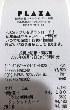PLAZA 柏高島屋ステーションモール店 2020/8/12 のレシート
