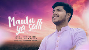 Maula Ya Salli Lyrics (মাওলা ইয়া সাল্লি) Tanzeel Khan | Nur Nobi