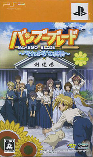 Bamboo Blade - Sorekara no Chousen - PSP - ISO Download