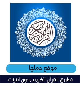 تحميل تطبيق القرآن الكريم كاملاً بدون انترنت للأندرويد والأيفون