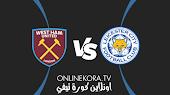 مشاهدة مباراة وست هام يونايتد وليستر سيتي القادمة كورة اون لاين بث مباشر اليوم 23-08-2021 في الدوري الإنجليزي