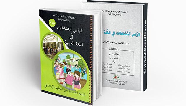 كراس النشاطات في اللغة العربية السنة الخامسة إبتدائي الجيل الثاني