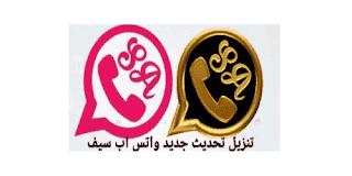 تحميل واتس اب سيف الخمري 2020 الزهري-الذهبي اخر اصدار تنزيل اخر تحديث sawhatsapp
