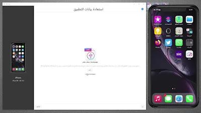 طريقة فرمتة جهاز الآيفون iPhone