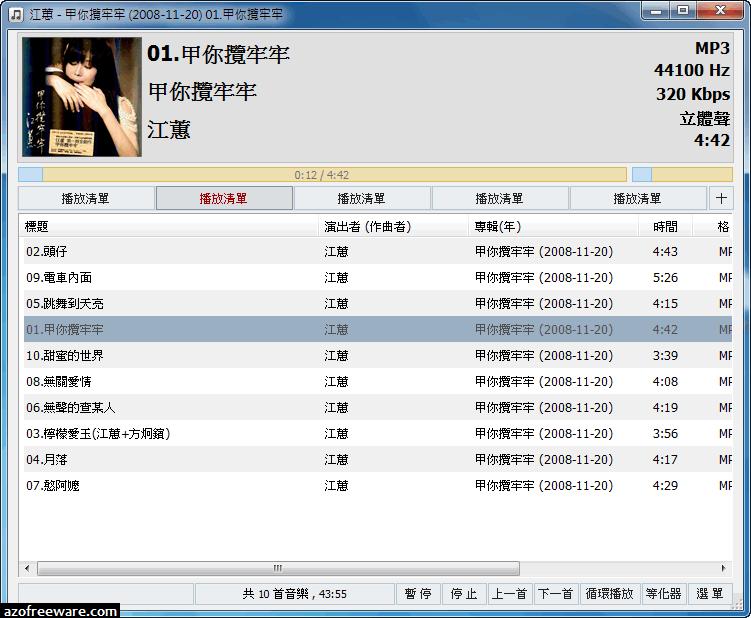 Mini Player 2 4 0 5 免安裝中文版- 支援Unicode的MP3播放軟體- 阿榮福利