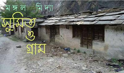 সুমিত ও গ্রাম||  তৃতীয় পর্ব  || মঙ্গল মিদ্যা (রিপল)