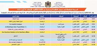 """برمجة بث دروس التلفزة المدرسية على قنوات """"الثقافية"""" و""""الأمازيغية"""" و """"العيون"""" ليوم الأربعاء 1 أبريل 2020"""
