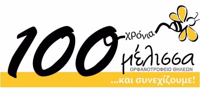 h-melissa-ghinetai-100-khronwn-kai-ghiortazei-ipo-tin-aighida-toy-apth