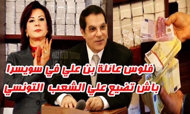 Tunisie - Avoirs spoliés : La famille Ben Ali sur le point de récupérer 320 MD ?