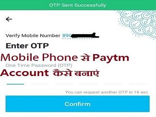 Mobile Phone से नया Paytm Account कैसे बनाएं और पैसों का आदान-प्रदान कैसे करें