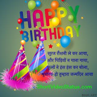 1000+ Best Happy Birthday New Shayri