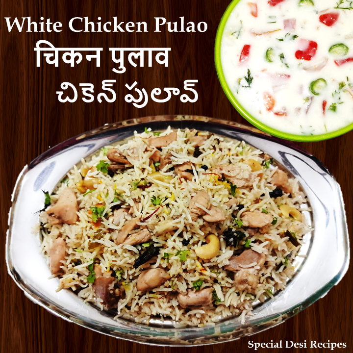 white chicken pulao specialdesirecipes