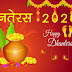 Happy Dhanteras 2020 - Wishes, Messages, SMS, Status, WhatsApp Status, And Quotes