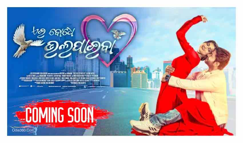 Ei Bodhe Bhalapaiba Odia Movie Poster