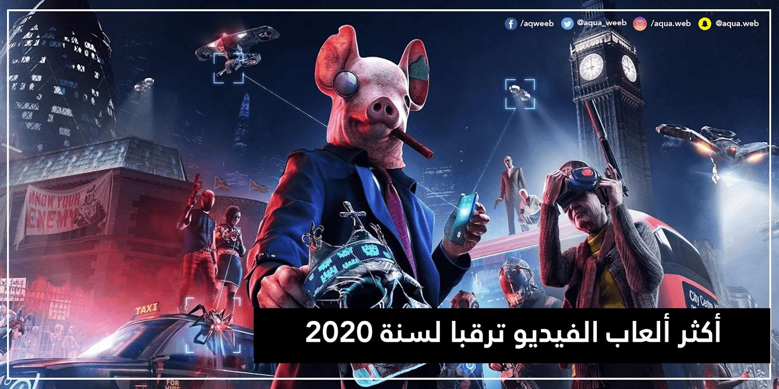أكثر ألعاب الفيديو ترقبا لسنة 2020
