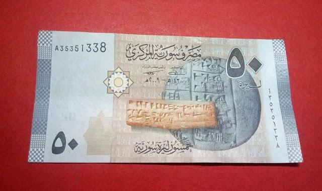 سعر صرف الليرة السورية أمام العملات الأجنبية والذهب الثلاثاء يناير 5/1/2021