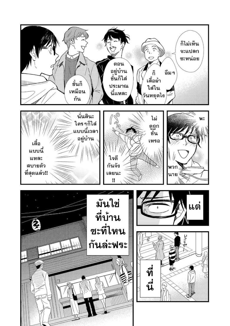 Fuku o Kiru Nara Konna Fuu ni - หน้า 15