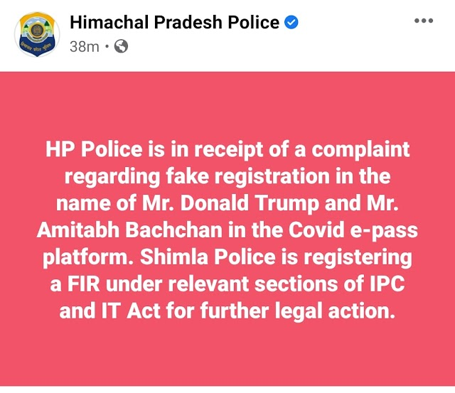 डोनाल्ड ट्रंप और अमिताभ बच्चन के नाम से आवेदन करने वाले व्यक्ति के खिलाफ पुलिस करेगी कार्यवाही