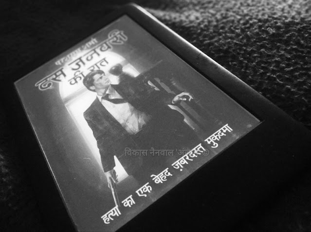 समीक्षा: दस जनवरी की रात - परशुराम शर्मा