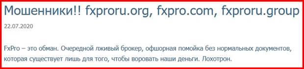 FxPro Group Limited – отзывы о брокере?
