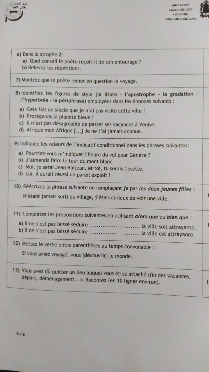 مباراة التفتيش ابتدائي 2020 اختبار في المعارف المرتبطة بمواد التعليم الابتدائي - عناصر الاجابة