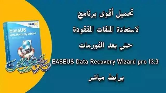 تحميل برنامج EaseUS Data Recovery 13.3 لاستعادة الملفات المحذوفة برابط مباشر.