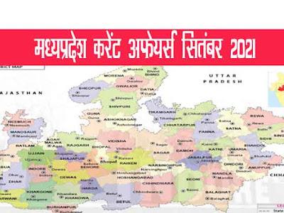 मध्य प्रदेश करंट अफेयर्स सितम्बर 2021।MP Current Affairs September 2021