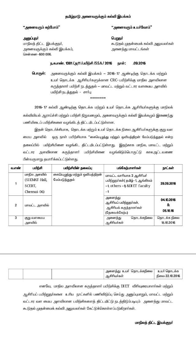 CRC NEWS:Primary CRC 15.10.16 | Upper primary 22.10.16|Topic : கையெழுத்து மற்றும் ஓவியத் திறன் மேம்படுத்துதல்
