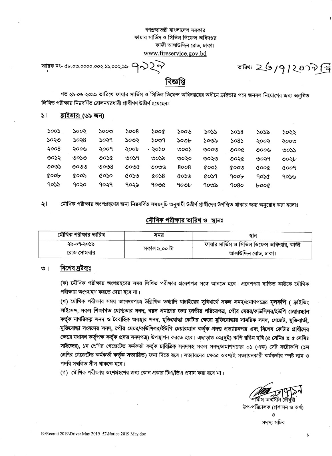 Bangladesh Fire Service Job Result 2019