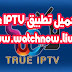 تحميل تطبيق True IPTV مجانا