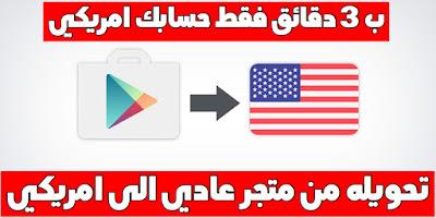 تحويل حسابك في سوق بلاي من عادي الى امريكي مدى الحياة Google play USA