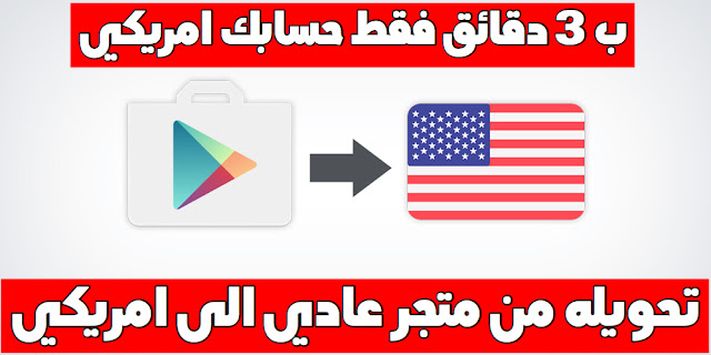 شرح طريقة تحويل حسابك في متجر بلاي Google play account من عادي الى امريكي