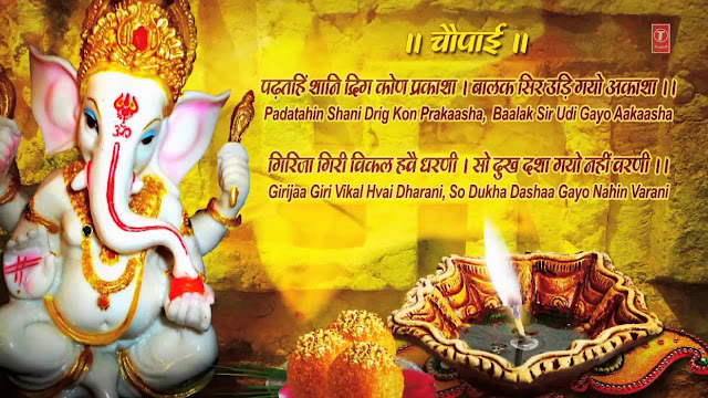 SHRI GANESH CHALISA LYRICS IN HINDI AND ENGLISH