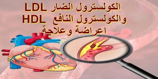 علاج ارتفاع الكولسترول,HDL,الكولسترول النافع,LDL,الكولسترول الضار